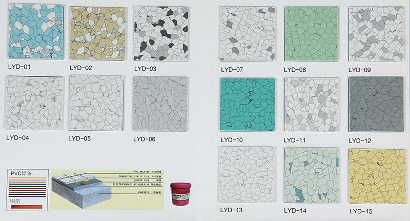硫酸钙防静电地板PVC颜色色卡.jpg